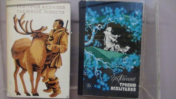 Книги Григория Федосеева