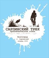 Сарпинский Трек 2009